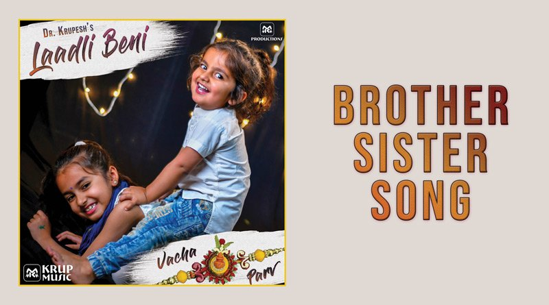 Laadli Beni - Brother Sister Song Featuring Youngest Actor Of India & Youngest Singer Of India